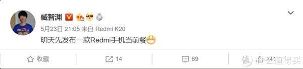 红米K20开启预售 副总裁汪凌鸣被辞退 因违反治安管理处罚法