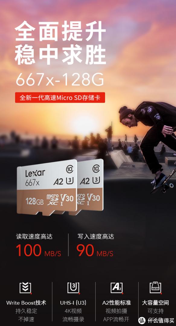 大疆灵眸储存搭档,4K VLOG你尝试过没有-雷克沙667X