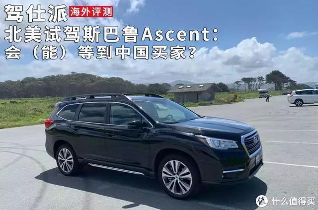 北美试驾斯巴鲁Ascent:会(能)等到中国买家?