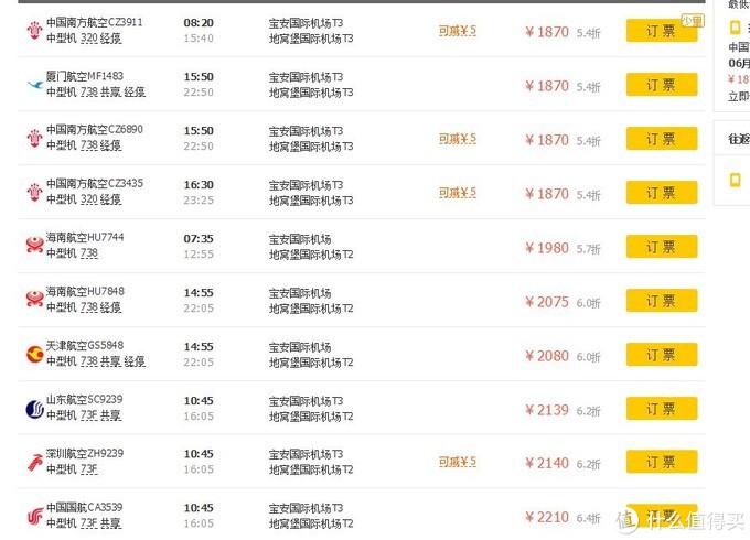 30分钟的航班你要试试吗?细数国内距离最长/最短的商业航班