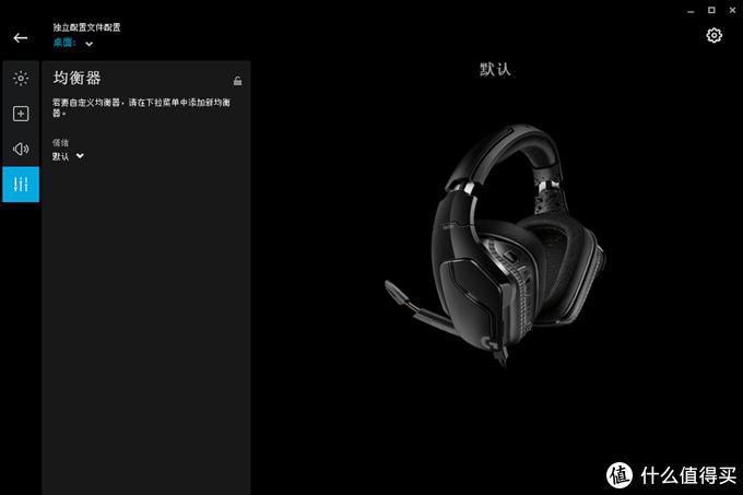 3D环绕千里耳 罗技G633s游戏耳机带你畅游音海