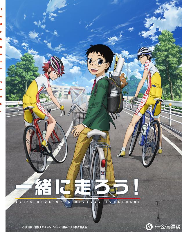 就读于总北高中的小野田坂道,在因缘巧合之下加入了学校的自行车社,并踏入了自行车竞速的世界之中,在自行车的世界中发现了自己的潜能。