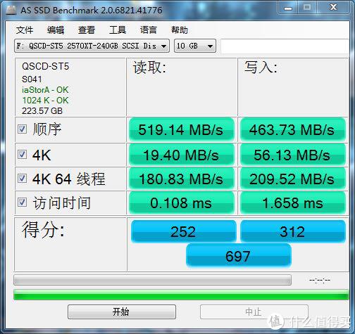 华储2.5寸SATA SSD测评