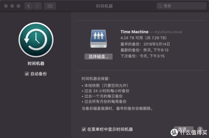 10TB时间机器:WD MY BOOK 10TB移动硬盘晒单拆解