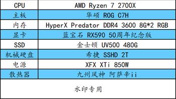 锐龙 Ryzen 7 2700 处理器使用总结(CPU|游戏)