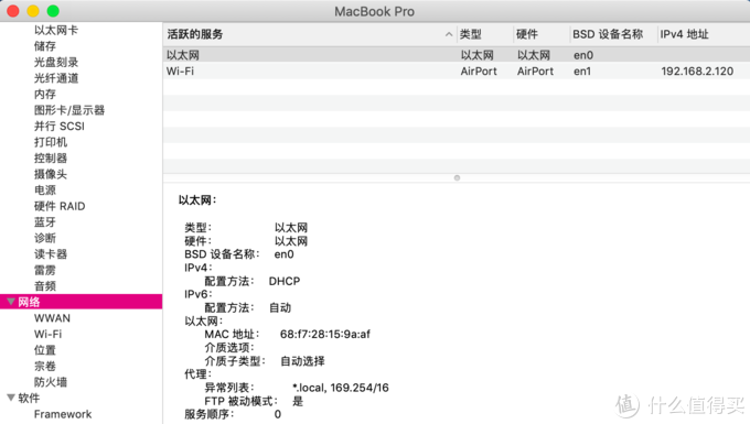 Y430P吃黑苹果小记