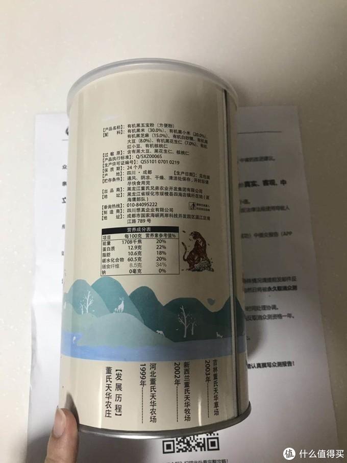 脱发少男少女的新选择:董氏天华有机黑五宝营养代餐粉测评