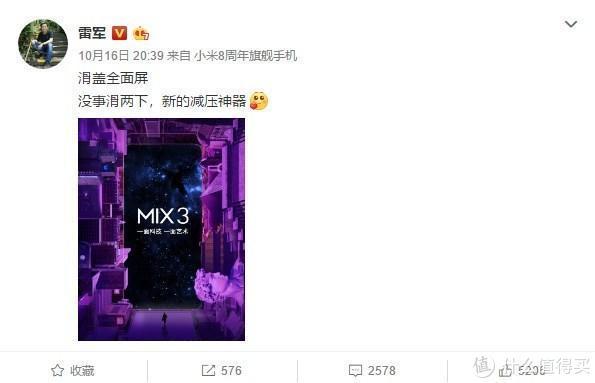 小米 MIX3
