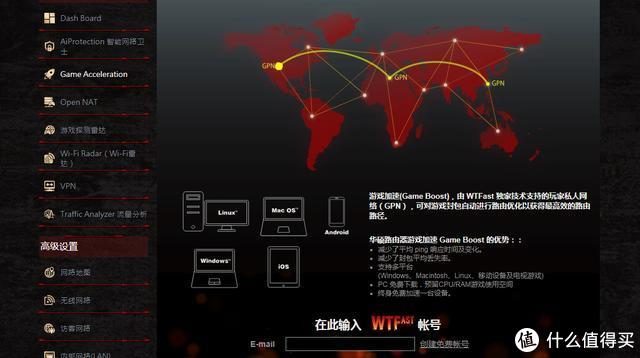ROG电竞路由力作,华硕GT-AC2900自带全平台游戏加速