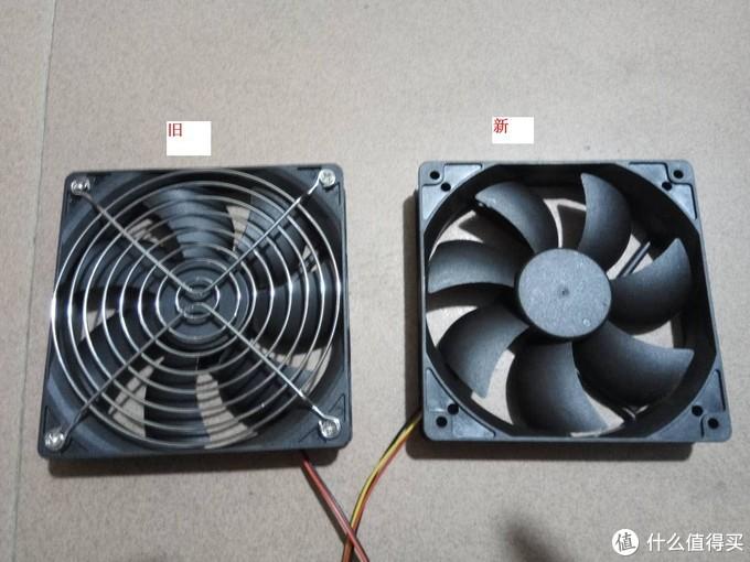 新散热风扇与旧散热风扇对比