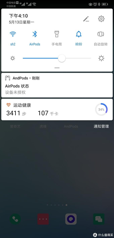 实力派耳机种草清单:让我欢喜让我忧的AirPods(二代)
