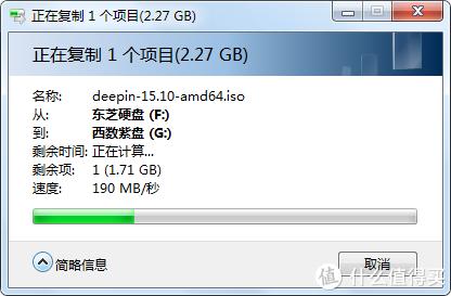 两块硬盘对拷速度