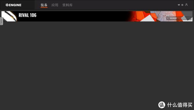 百元档入门RGB游戏鼠标!Rival 106轻体验