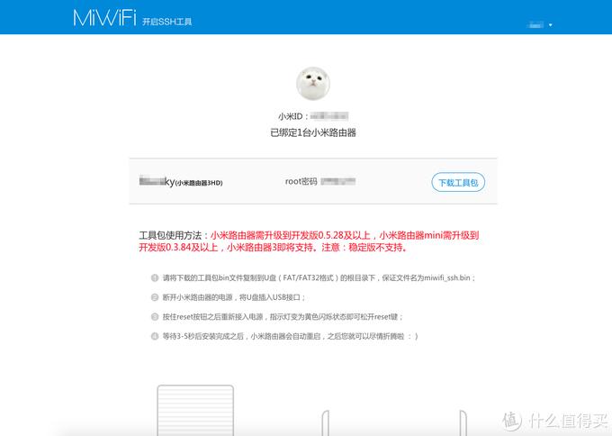 家庭WiFi布网实战:一杯咖啡换一个私家网盘,小米路由器开启私有云全记录