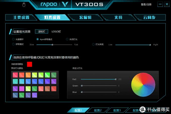 功能与时尚兼具!雷柏VT300S游戏鼠标评测