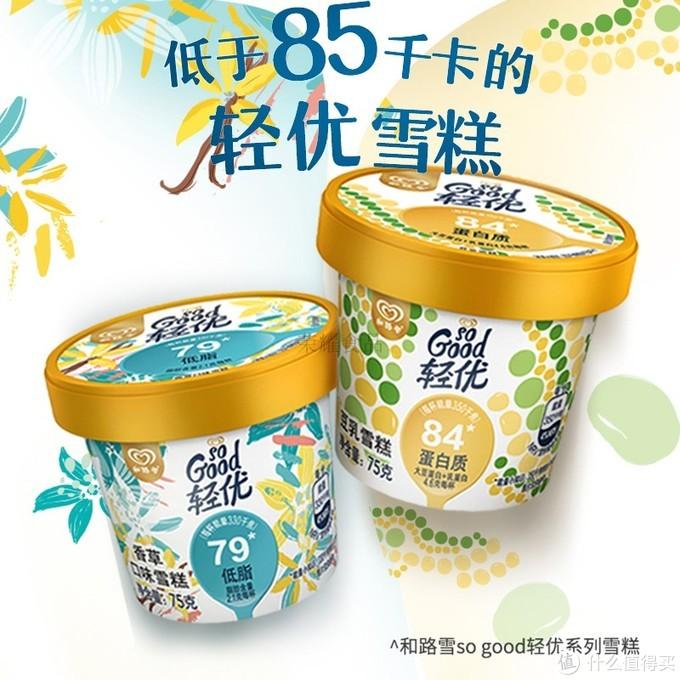 炎炎夏日,安利8款好吃不长胖的低卡冰淇淋和饮料!