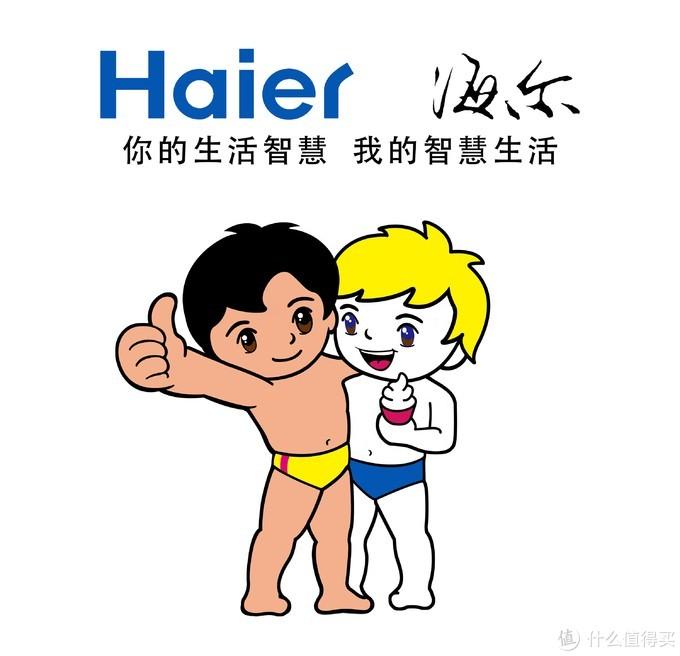 """从《海尔兄弟》谈起""""海尔品牌""""——冰箱我只选""""海尔"""""""