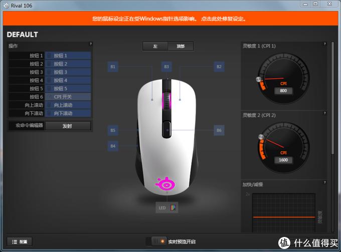 游戏鼠标入门之选、但还有进步空间-赛睿Rival 106游戏鼠标测评