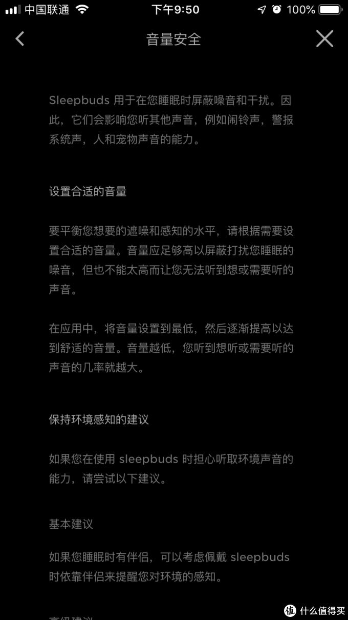 愿不再失眠——Bose 遮噪睡眠耳塞SleepBuds长期使用报告