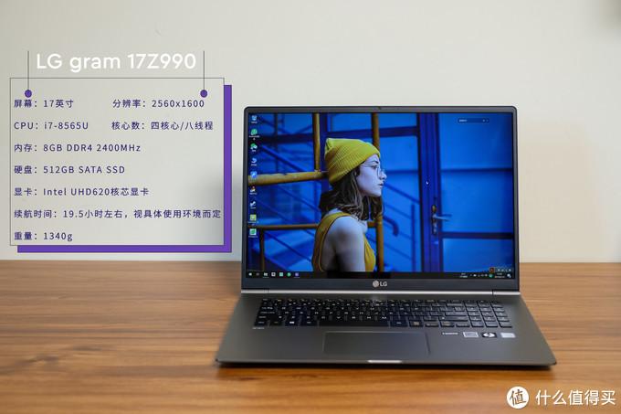 为商旅人士量身设计超轻&长续航的「LG gram」17寸大屏笔记本 评测体验