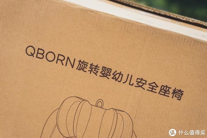 给宝宝一个舒服的专座,QBORN旋转婴幼儿安全座椅