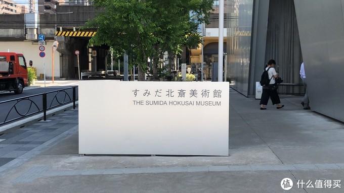 墨田北斋美术馆展馆设计由日本著名建筑师、普利兹克奖获得者妹岛和世(Sejima Kazuyo)负责,共有地下一层和地上四层,其中第三、四层是展示区域。