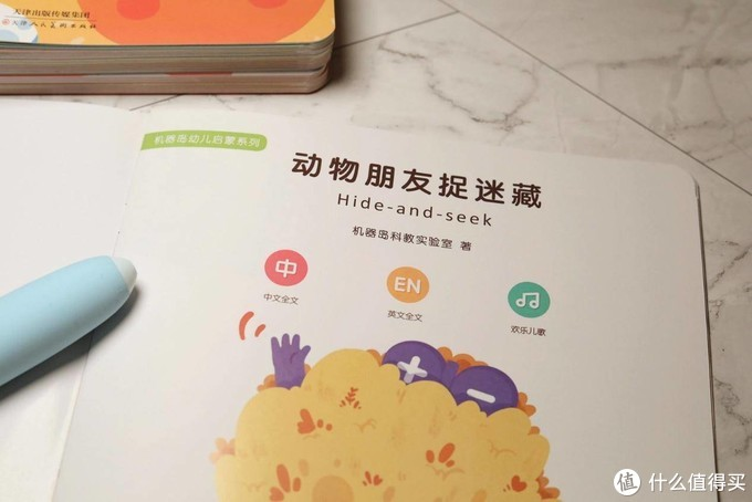 米兔点读笔 给孩子过次有意义的六一