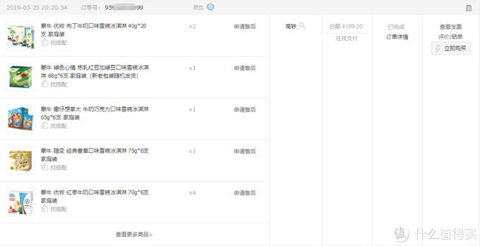 618成绩第一单,京东商城:88支雪糕只要99元!