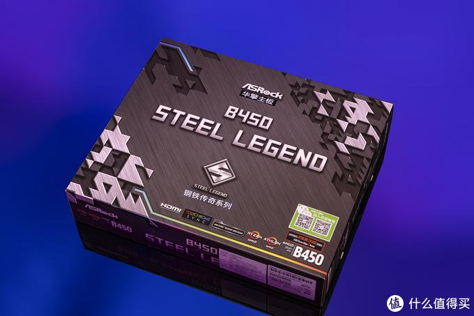 ¥599价位的主板也能卖颜值了?华擎B450 钢铁传奇Steel Legend主板体验