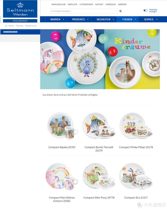 儿童节的礼物?德国 Seltmann Weiden 独角兽系列 陶瓷餐具 三件套