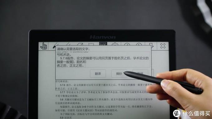 能写能听的看论文神器,汉王电纸书ED310评测体验