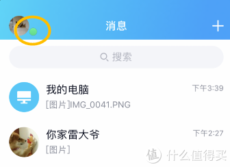 就凭这个新功能,QQ 完爆微信!