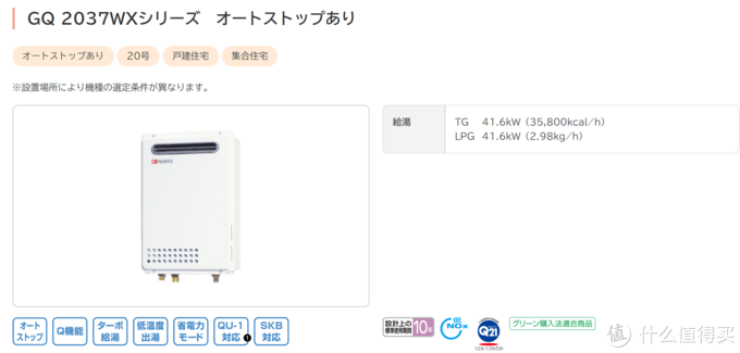 日系热水器怎么选,能率热水器从购买到安装