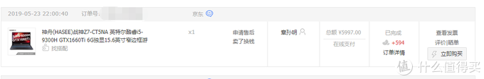 """""""618购机宝典""""价格屠夫再临!九代I5+1660TI!战神Z7-CT5NA评测!"""