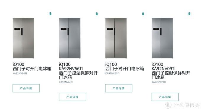 选个冰箱,挺折腾。 KA92NVxxTI系列
