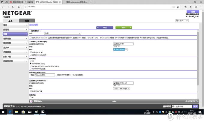 网件 R6800 路由器 速度测试 刷160mhz固件支持1700m