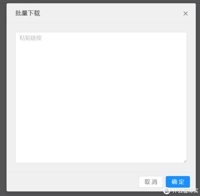 在弹出的对话框中,粘贴资源链接,确定即开始下载