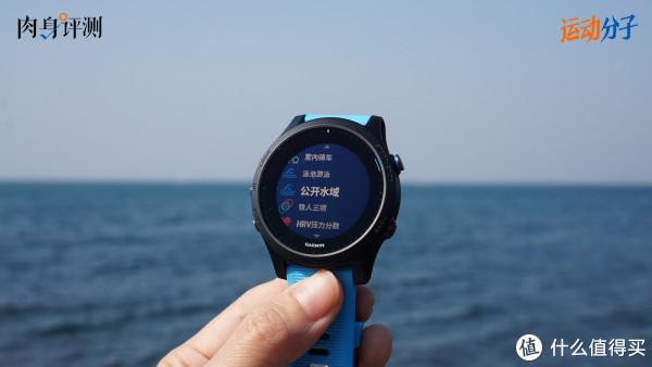 佳明Forerunner 945:运动腕表的当下最强形态