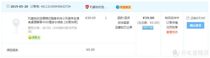 39元的夏天:机基地便携式风扇开箱