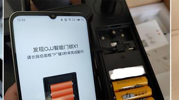 鹿客 OJJ X1 智能门锁使用总结(安装|解锁|设置)