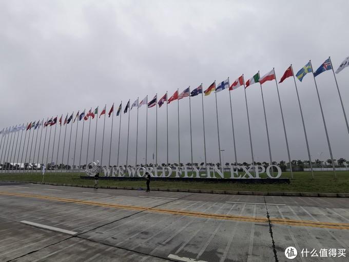 会展中心万国旗,看到这里还是蛮期待即将到来的航空展的