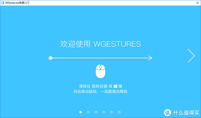 WGestures——鼠标手势,迅捷如风