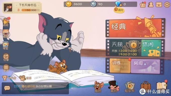 儿童节的周末也许也应该(和孩子)试试这个——《猫和老鼠》手游体验报告