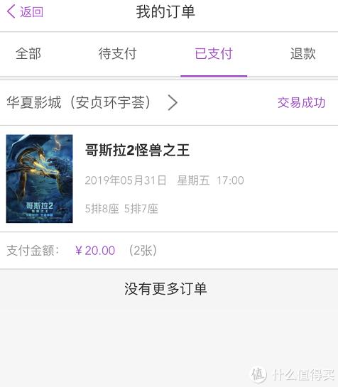 """10元光大观影:""""恐龙""""对""""飞龙"""",《哥斯拉2》谁是最终王者!!"""