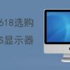 618学堂:小白用户的618显示器选购之路——2000元拿下4K 27寸IPS显示器