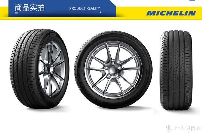 """举""""足""""轻重——三款17寸家轿轮胎简单比较"""