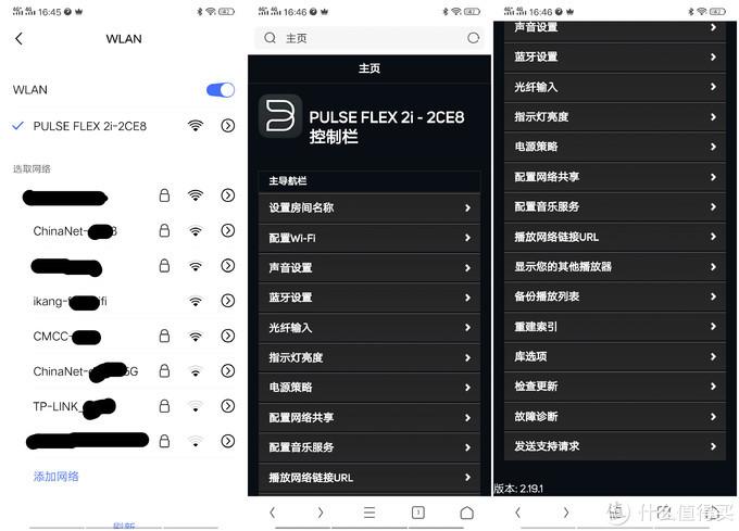 音箱也跨界——PULSE FLEX 2i玩转刷机及串流