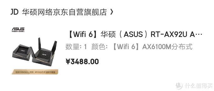 ASUS RT-AX92U AX6100M三频MESH分布式路由使用体验