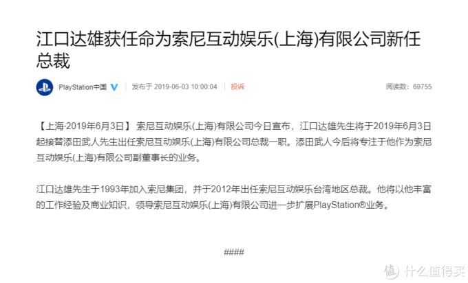 """重返游戏:江口达雄接替""""五仁叔""""成为上海索尼互娱新总裁"""