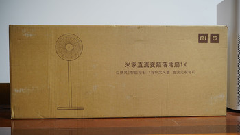 米家落地扇1X外观展示(接口|扇叶|风扇罩|高度)